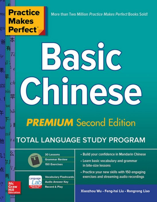 Practice Makes Perfect: Basic Chinese, 2nd Edition » Free