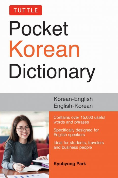 Essential Korean Vocabulary: Learn the Key Words and Phrases